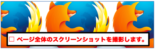 firefox_whole_screenshot06