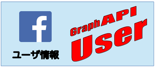 fb_graph_api_user01